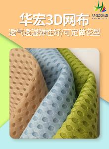 厂家直销3D网眼布