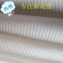 方孔三明治网布